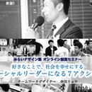 ソーシャルリーダーになる7アクション【  みらいデザイン塾  vo.1 オンライン動画セミナー】