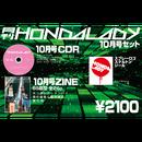 【期間限定】「月刊HONDALADY10月号」セット