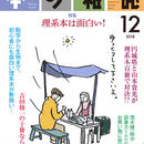 本の雑誌2018年12月号
