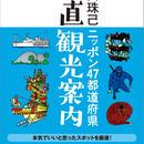 宮田珠己『ニッポン47都道府県正直観光案内』