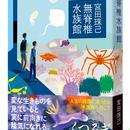 【サイン本+特製しおり付き】宮田珠己著『無脊椎水族館』
