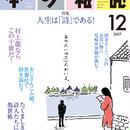 本の雑誌2017年12月号