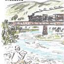 本の雑誌編集部『旅する本の雑誌』