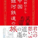 【サイン本】沢野ひとし『中国銀河鉄道の旅』