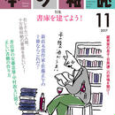 本の雑誌2017年11月号