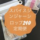 スパイスジンジャーシロップと米粉ビスコッティ+いちごマシュマロ
