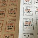 切手風シール #サビアンシンボル物語  2018-2019 年間定期購読 一括払い事前予約