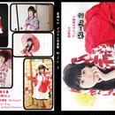 星崎なみデジタル写真集『和-fu-vol.2』