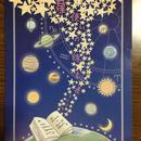 星使いの時刻表2017オリジナルポストカード 10枚セット