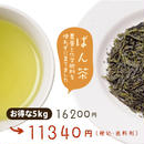 【更にお得な】ばん茶 5kg(500g×10)