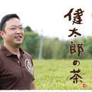 【森本茶匠・一押し】健太郎の茶