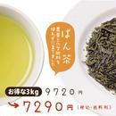 【更にお得な】ばん茶 3kg(500g×6)