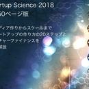 Startup Science 2018 完全版(2550ページ)