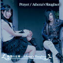 戦慄の女神(アテナ) 3rd Single - Prayer / Athena's Slaughter
