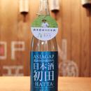 【酒米農家オリジナル開発】ASIAGAP認証取得農場の日本酒『初田 -HATTA- 』