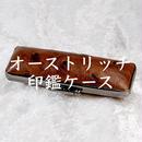 オーストリッチ革印鑑ケース【茶色】 - 創業140年の完全手彫りはんこ屋