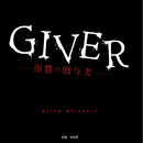 GIVER 復讐の贈与者 オリジナル・サウンドトラック