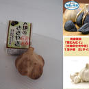 青森県産「黒にんにく」【大地のささやき】1玉小袋 2Lサイズ