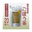 ごぼう茶 送料無料 鹿児島県産牛蒡使用 ゴボウ茶ティーパック1.5g×20袋