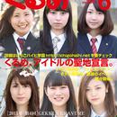 月刊くるめ2015年6月号
