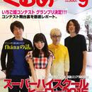 月刊くるめ2015年9月号
