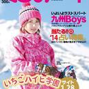 月刊くるめ2014年1月号