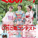 月刊くるめ2015年7月号
