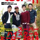 月刊くるめ2014年11月号