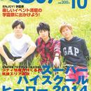 月刊くるめ2014年10月号