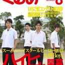 月刊くるめ2015年8月号