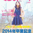月刊くるめ2014年4月号