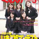 月刊くるめ2016年5月号