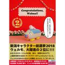 ウェルモ 選挙お礼ポスター