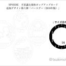 【型紙配布】追加デザイン第六弾「バースデー」 2018年モデル