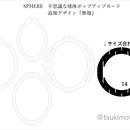 【型紙配布】追加デザイン無地