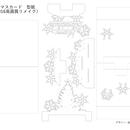 型紙クリスマスカード2017(2016高画質版)
