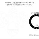 【型紙配布】追加デザイン第七弾「ジグソーパズル」
