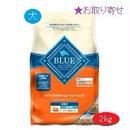 犬 2kg ブルーバッファロー 大型犬種・成犬用 チキン&玄米レシピ【7130】お取り寄せ