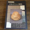 【B0050】 サキオリから裂織へ 田中コレクションⅡ
