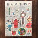■Ⅱ暮しの手帖 27号 1973年 NOVEMBER-DECEMBER■①