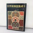 【B0107】世界装飾図集成 3 / A. ランネ