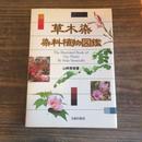 【B0074】草木染 染料植物図鑑