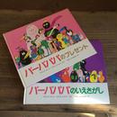 【B008】イエノコモノおすすめ絵本(おまとめ)バーバパパシリーズ