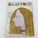 【B0101】■Ⅱ暮しの手帖 26号 1973年 SEPTEMBER-OCTOBER ■