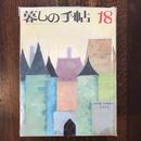 ■Ⅱ暮しの手帖 18号 1972年 early summer■
