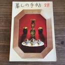 ■暮しの手帖 87号 1966年 winter■