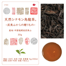 天然シナモン烏龍茶。武夷山からの贈りもの  30g
