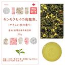 キンモクセイの烏龍茶。やさしい秋の香り  50g