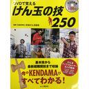 DVDで覚えるけん玉の技250(山と渓谷社)