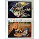 第9回日本童画大賞受賞作品集(pl_1279)